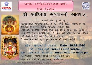 Bhakti Sandhya 2020 @ Oshwal Ekta Centre